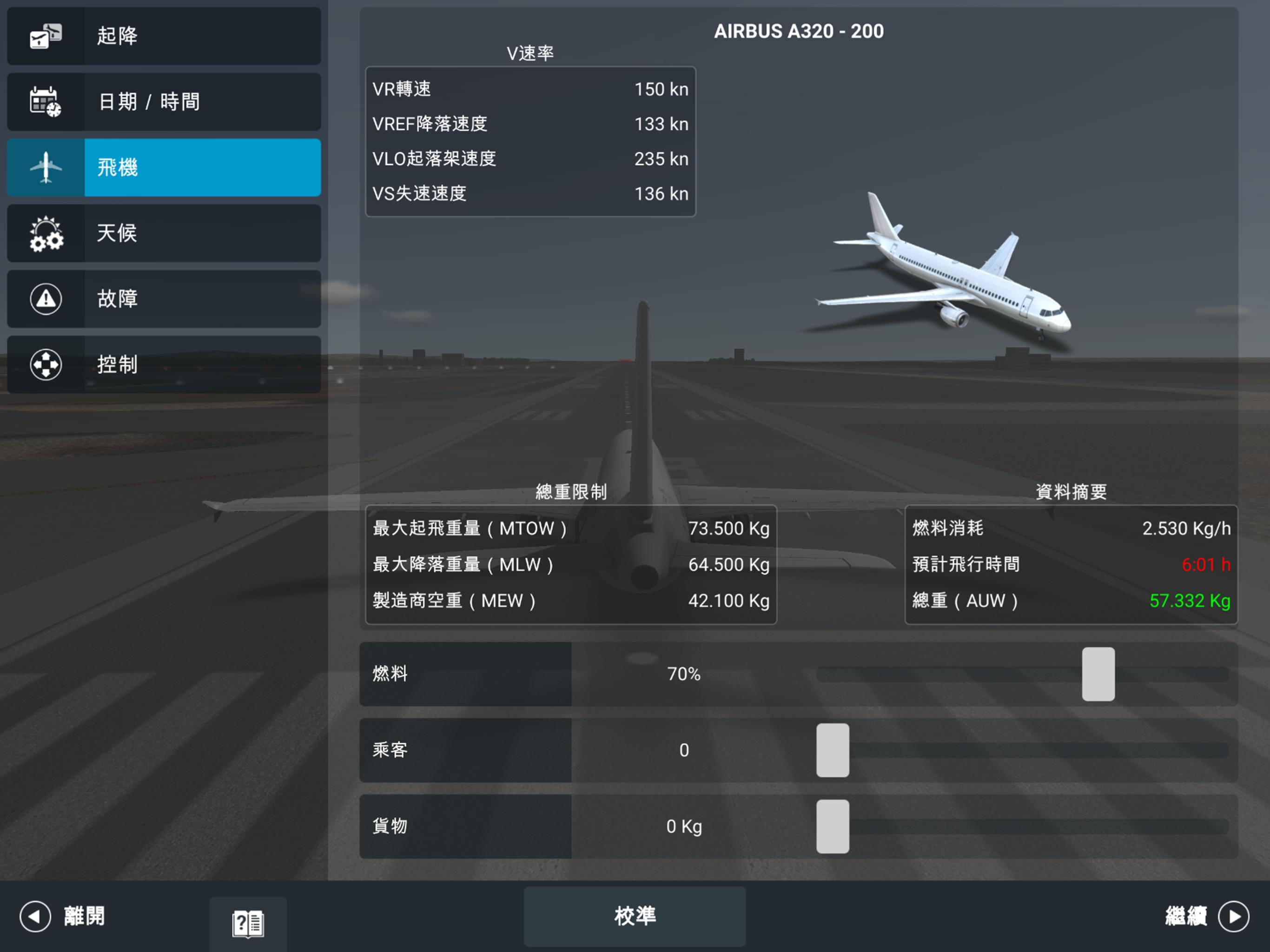 File:GamePause 03 ZH png - Real Flight Simulator Wiki